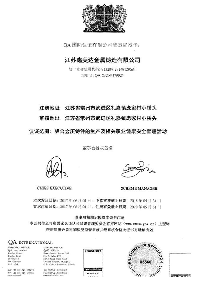 QA国际认证