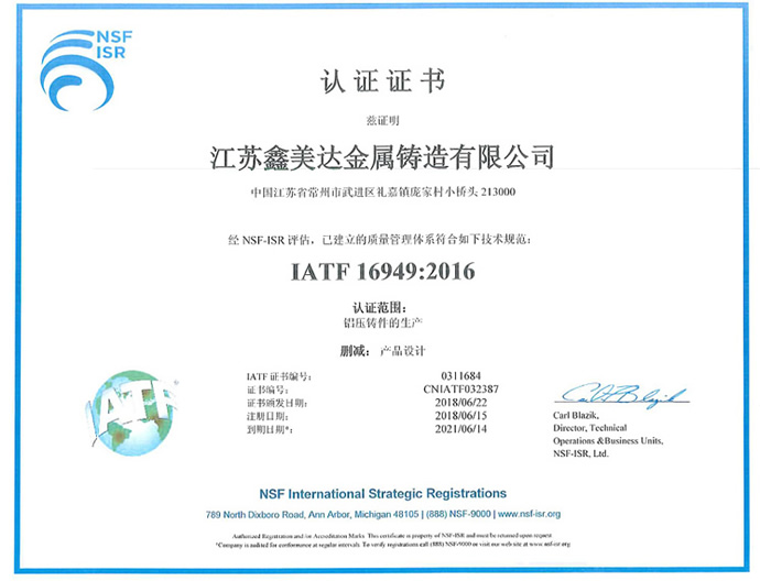 NSF认证证书